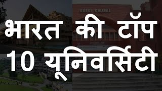 Top 10 Universities - भारत की टॉप 10 यूनिवर्सिटी | Top 10 Universities of India | Chotu Nai
