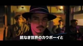 Repeat youtube video 日本版予告編 ''BUNRAKU -ブンラク-''  GACKT and JOSH HARTNETT / Trailer Japanese version