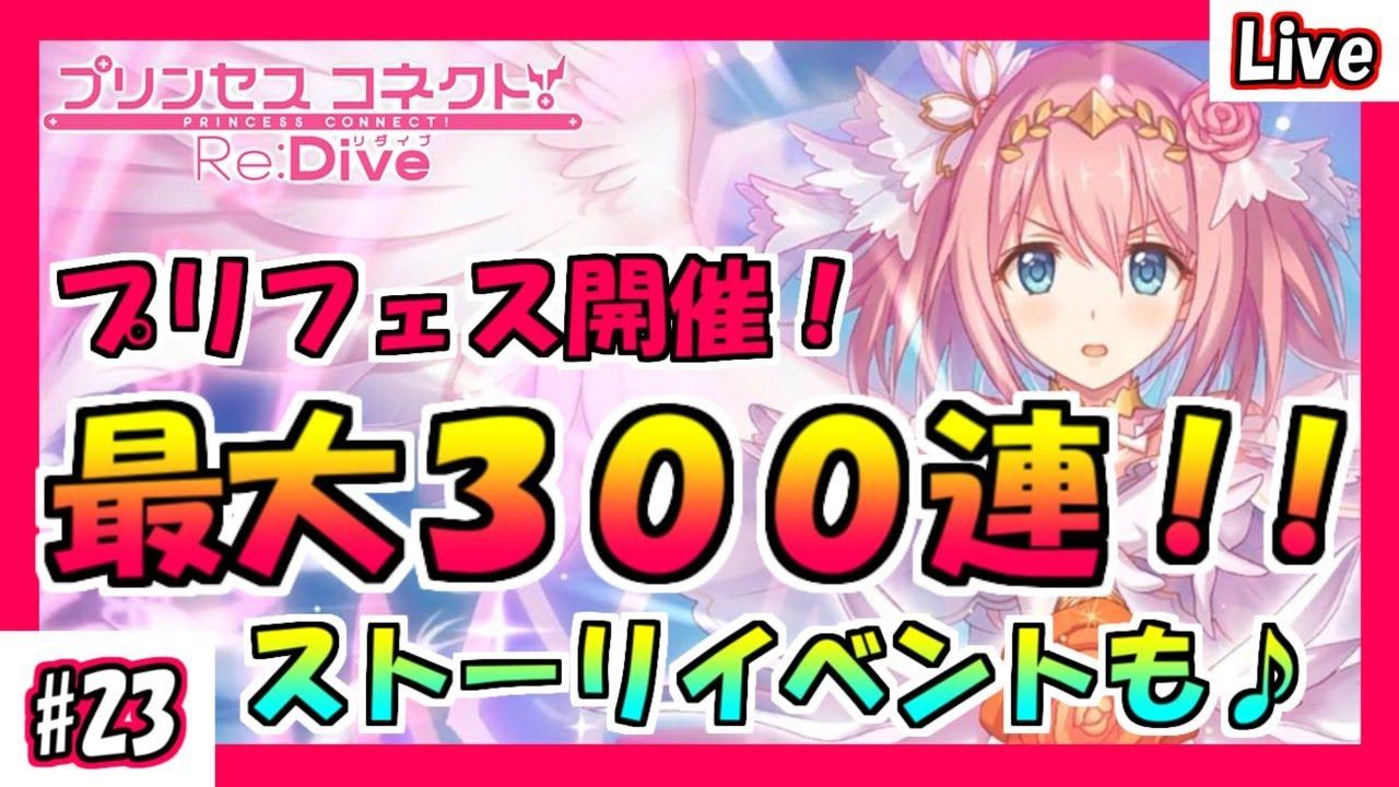 【プリコネR】#23  ユイ狙いで最大300連!!ストーリーイベントも♪【プリンセスコネクト!Re:Dive】