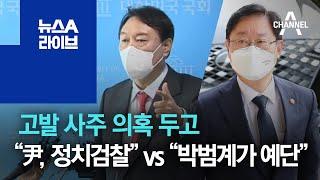 """고발 사주 의혹 두고…""""尹, 정치검찰"""" vs """"박범계가 예단"""""""