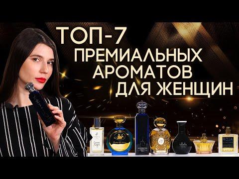 ТОП-7 ПРЕМИАЛЬНЫХ ЖЕНСКИХ АРОМАТОВ ☆ ПАРФЮМ ПРЕМИУМ-КЛАССА ДЛЯ ЖЕНЩИН