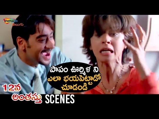 Ajay Devgan Makes FUN of Urmila | 12Va Anthasthu Telugu Horror Movie | RGV | Shemaroo Telugu