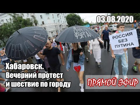 Прямой эфир | Хабаровск. Вечерний протест и шествие по городу. 03.08.2020