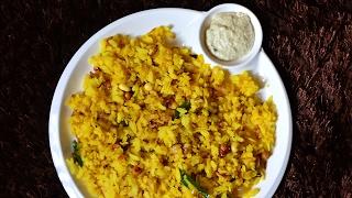 Indian Restaurants Kanda Poha | Breakfast Recipes | Rice Recipes
