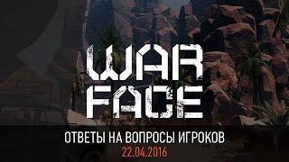Warface: ответы на вопросы игроков (22.04.2016)