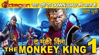 Monkey King In Hindi Full Action Movie Version 3