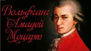 Великий композитор Вольфганг Амадей Моцарт. Биография.