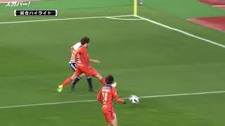 ルヴァンカップ GS第3節 アルビレックス新潟×横浜F・マリノスのハイライ...