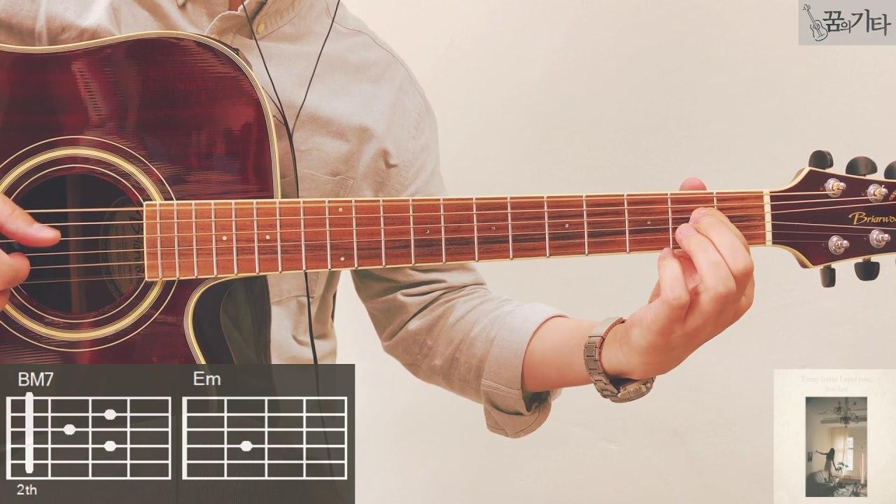 [꿈의기타] 백예린 - London Guitar Cover 기타 커버 TAB Chord 타브 코드 기타