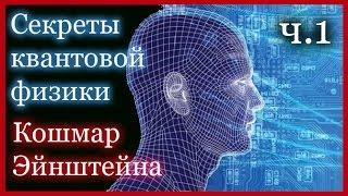Секреты квантовой физики  Ч.1  Кошмар Эйнштейна HD(Документальный фильм BBC  на русском)