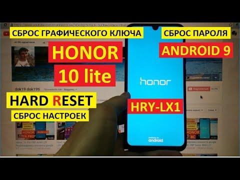 Hard Reset Honor 10 Lite HRY-LX1 Удаление пароля