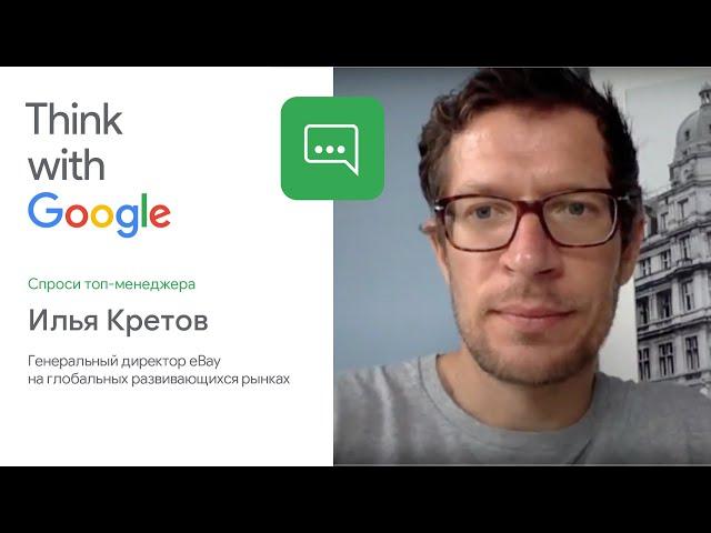«Спроси топ-менеджера»: Илья Кретов о прозрачности и качестве во время кризиса (eBay)