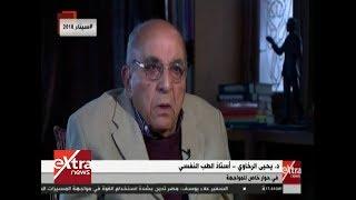 المواجهة| د.. يحيى الرخاوي يحلل شخصية محمد صلاح من الناحية النفسية