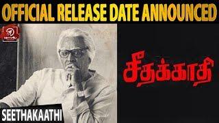 Seethakaathi Official Release Date Announced | Vijay Sethupathi  | Archana
