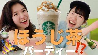 【期間限定】ほうじ茶フラペチーノ×スイーツでほうじ茶祭りだ! thumbnail