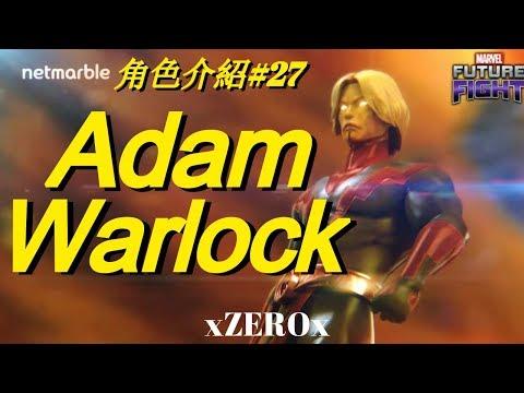 """xZEROx 角色介紹 #27 """" Adam Warlock """" 術士亞當 MARVEL Future Fight 漫威 未來之戰"""