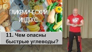 11. Чем опасны быстрые углеводы при похудении?