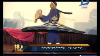 العاشرة مساء   خيمة دريم بارك.. أجواء رمضانية وعروض فنية