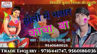 2018 का सुपर हिट होली गीत II Bhatar Abhi Kacha Ba II Jitendra Urf Lalu Ji II M K Music