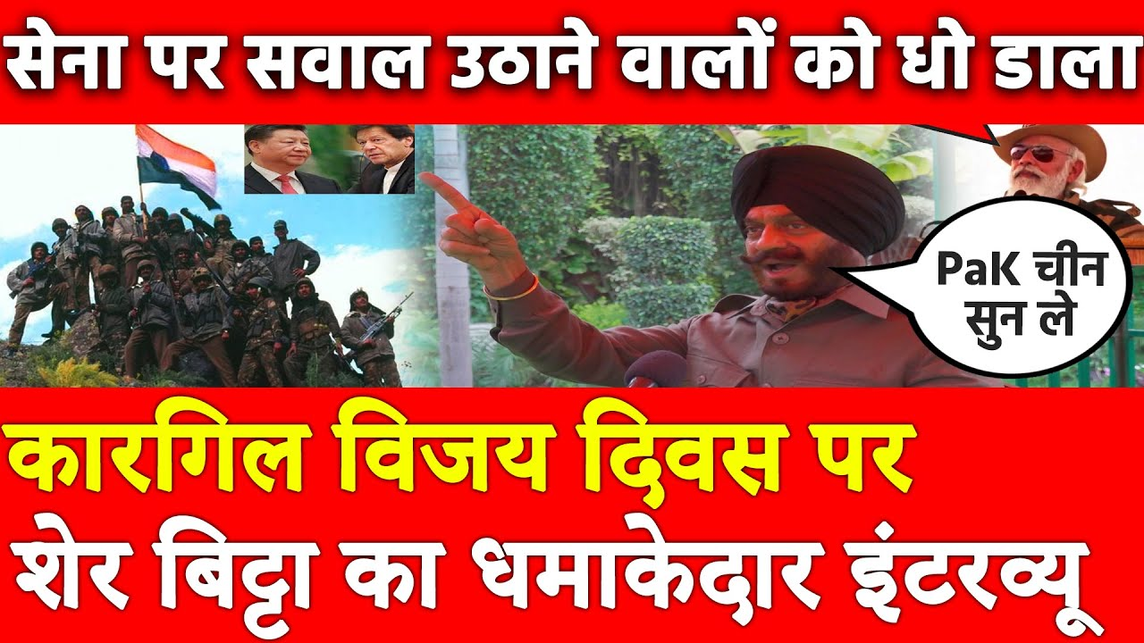 MS Bitta Exclusive Interview on Kargil Vijay Diwas   China & PaK   PM Modi Imran Khan Xi Jinping
