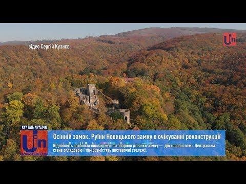 Осінній замок. Руїни Невицького замку в очікуванні реконструкції