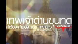 เทพเจ้าด่านขุนทด แอ๊ด คาราบาว แด่ หลวงพ่อคูณ (Official Audio)