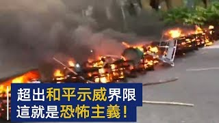 Beyond a peaceful demonstration, it is terrorism! | CCTV