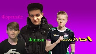 VP Hurma, Bat9 Evelone, Mongraal, best moments in fortnite, secrets