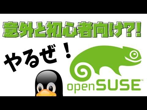 【だいたい3分レビュー】実は初心者向け Linux ?!「openSUSE」