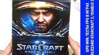 """GPD Win - обзоры и тесты, ч.06: тесты FPS и """"играбельности"""" в играх Blizzard StarCraft 2, Diablo 3"""