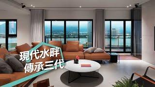 【現代風】流暢動線新生活 三代同堂共享天倫樂 奇逸空間設計 郭柏伸