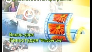 Видео-урок #1 по программе