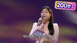 린 - 섬마을 선생님 [가요무대/Music Stage] | KBS 210208 방송