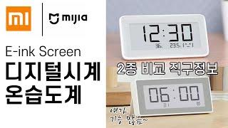 [직구정보]샤오미 미지아 E-ink 디지털 온습도계/시…