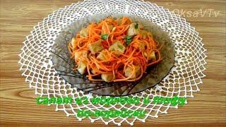 Морковь по - корейски с тофу. Korean salad of carrots and tofu.