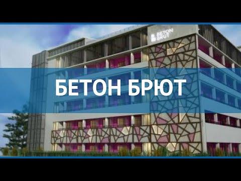 БЕТОН БРЮТ 4* Россия Анапа обзор – отель БЕТОН БРЮТ 4* Анапа видео обзор