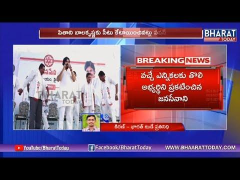 తొలి అభ్యర్థిని ప్రకటించిన జనసేనాని - Janasena Speed Up In For 2019 Elections - Pithani Balakrishna - 동영상