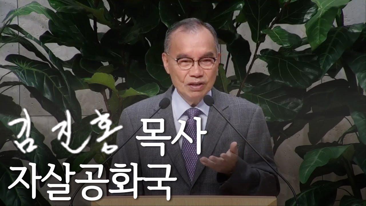 [주일설교] 자살공화국 2020/07/12 신광두레교회