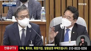 [국회Live] 간첩 돈 받았던 김부겸 총리후보자 인사…