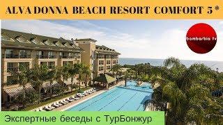ALVA DONNA Beach Resort Comfort 5*, ТУРЦИЯ, СИДЕ - обзор отеля | Экспертные беседы с ТурБонжур