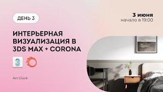 Интерьер в 3Ds Max + Corona Renderer (Часть 3)