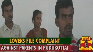 Lovers File Complaint against Parents in Pudukkottai Police Station - Thanthi TV