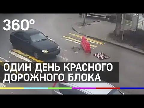 Один день из жизни красного дорожного блока в Волгограде