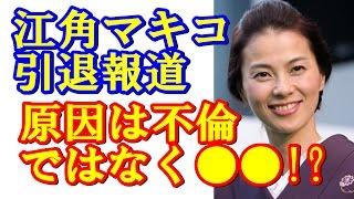 元女優の江角マキコ氏(50)の不可解すぎる芸能界引退が波紋を広げてい...