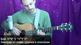 Ю-Питер — Чёрная птица (Аккорды, урок на гитаре)