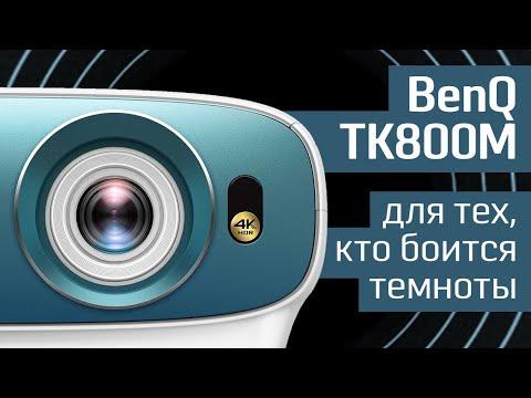 Обзор видеопроектора BenQ TK800M: игровой или спортивный? - 4К, 3000 люмен и HDR HLG