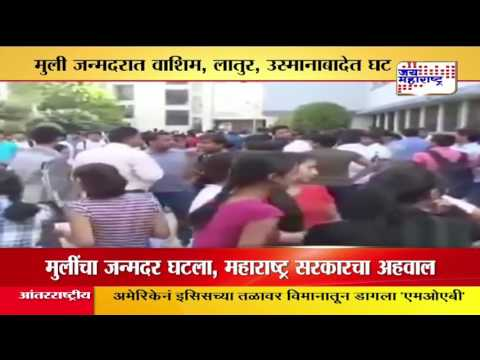 Maharashtra's Sex Ratio At Birth Falls To 899