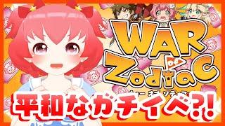 【WoZ】ゲーム内に登場?!イベント参戦のススメ!