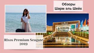 Обзор отеля Rixos Premium Seagate Египет Шарм эль Шейх
