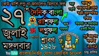 আজকের রাশিফল বাংলা ২৭ জুলাই ২০২১ মঙ্গলবার Ajker Rashifal 27 July 2021 Dainik rashifal Bengali